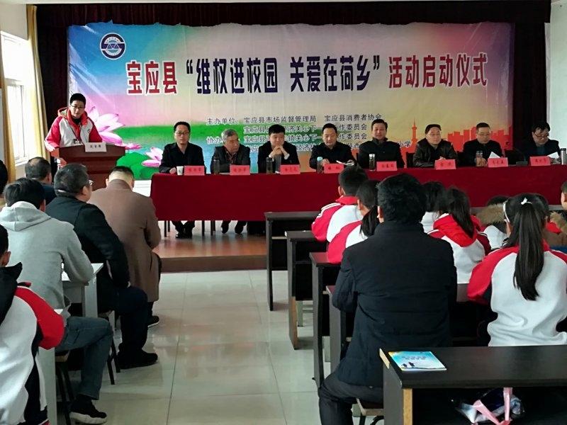 """宝应县市场监管局举办""""维权进校园、关爱在荷乡""""活动启动仪式"""