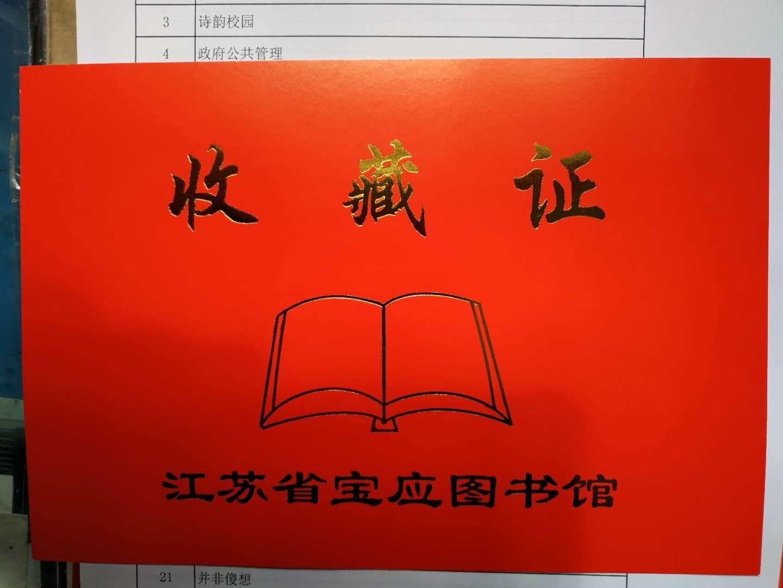 周文彰给图书馆藏书 为宝胜人讲座