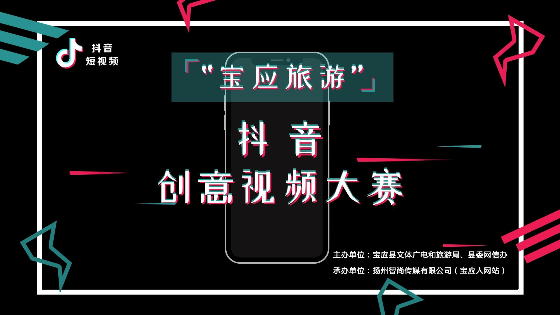 """""""宝应旅游""""抖音创意视频大赛来袭!你离数万元大奖只差一条短视频!"""