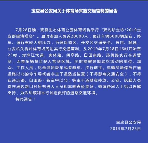 宝应县公安局关于体育场实施交通管制的通告!