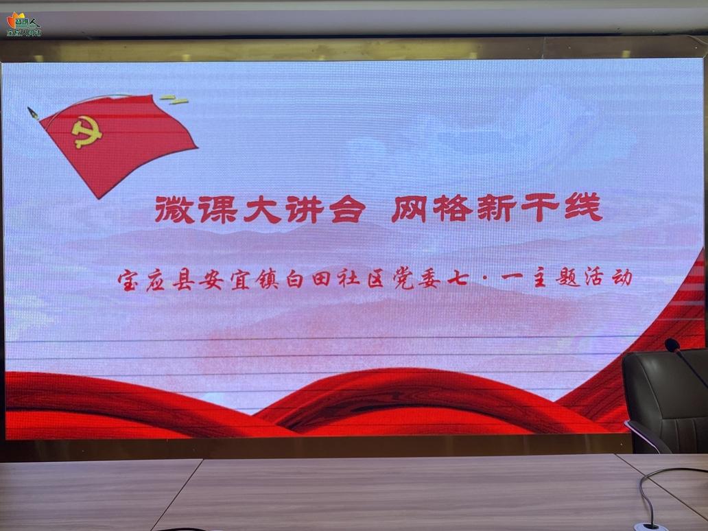白田社区党委:微课大讲台 网络新干线