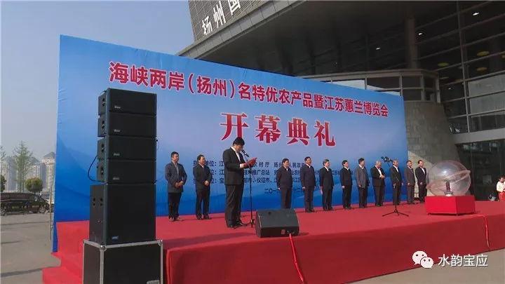宝应特产亮相海峡两岸(扬州)名特优农产品博览会