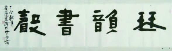 荷乡艺苑:宝应书法家朱旭作品选