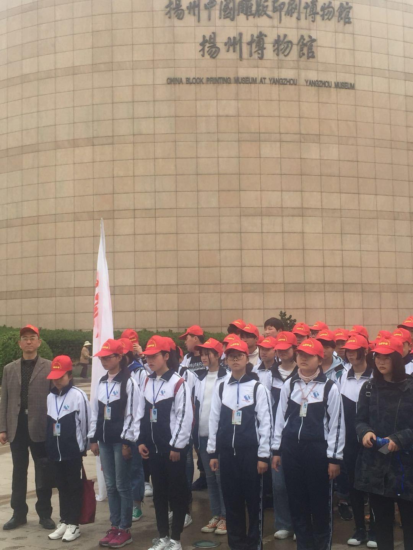 宝应水泗初中参加扬州市城乡中小学学生互动体验教育活动
