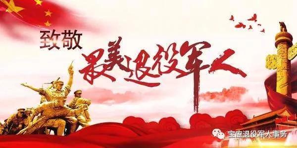 """寻找宝应""""最美退役军人""""、""""最美军嫂""""活动开始啦!"""
