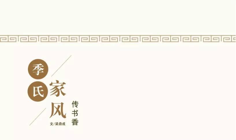 文化宝应:季氏家风传书香