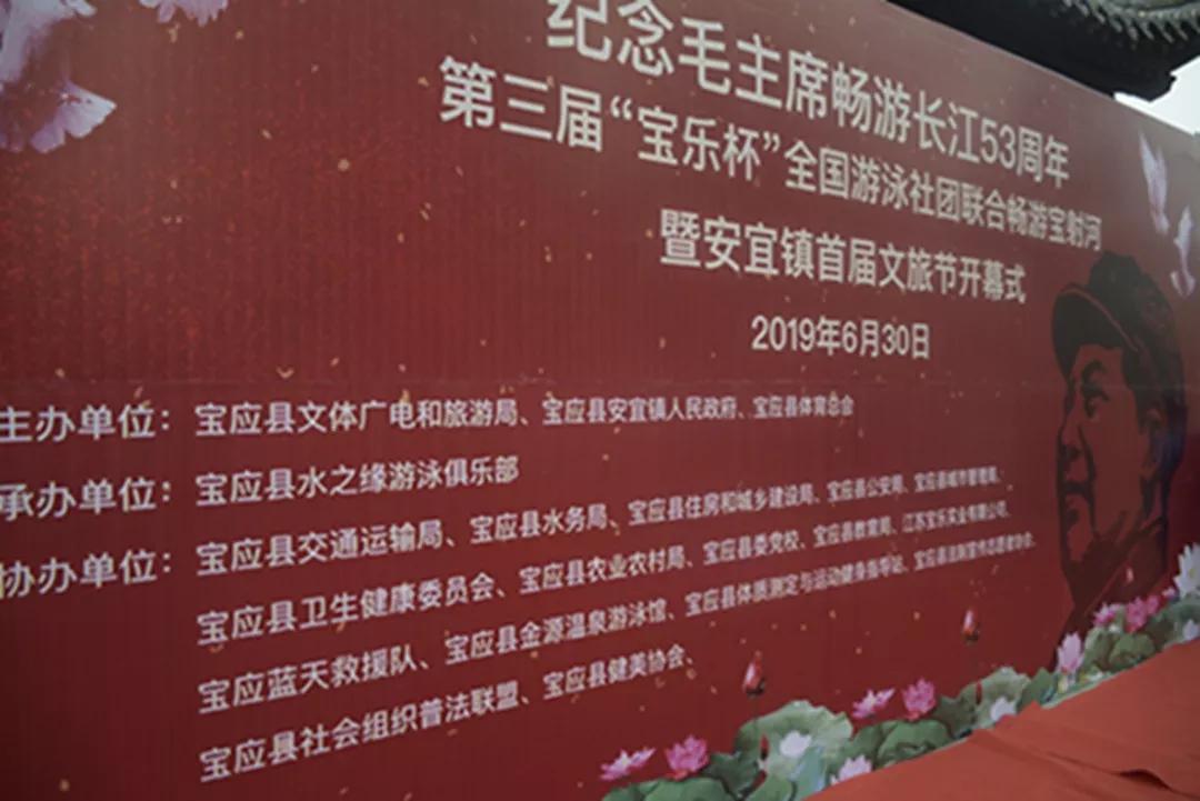 畅游宝应宝射河,纪念毛主席畅游长江53周年!