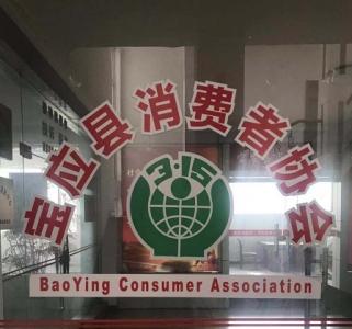 宝应县消费者协会