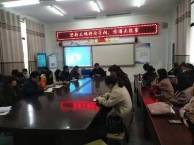 坚持正确舆论导向,凝聚传播正能量!小官庄镇中心小学召开意识形态工作会议