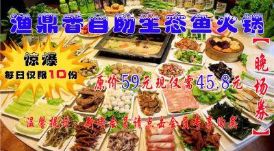 【晚场】原价59元现仅需45.8元吃遍全场!【渔鼎香自助生态鱼火锅】