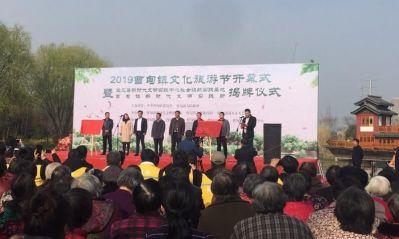 曹甸镇:举行首届文化旅游节