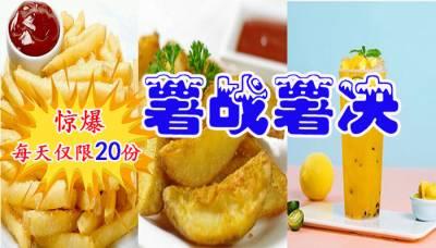 【薯战薯决】现仅需23.8元尊享原价42元双人套餐!速来抢购!