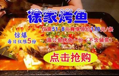 【徐家烤鱼】仅需51.8元尊享原价110元/条湄公鱼烤鱼(不含辅菜),速来抢购!