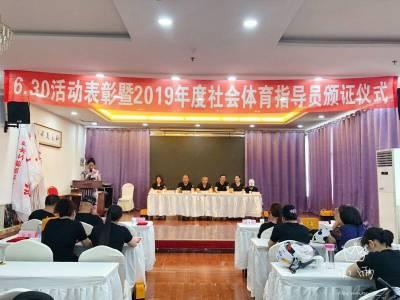 县水之缘游泳俱乐部举行总结表彰活动