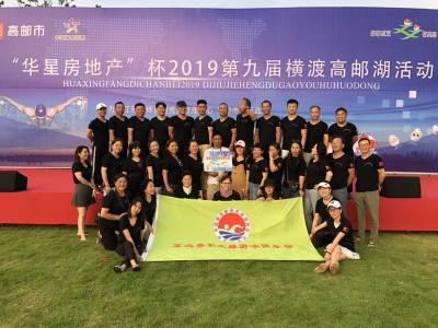 县水之缘游泳俱乐部参加2019年第九届横渡高邮活动