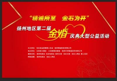 扬州地区第二届金婚庆典大型公益活动