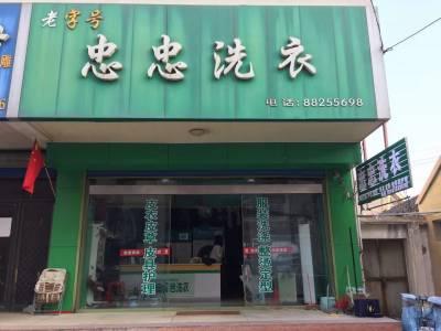 快乐心情、健康洗衣、美丽生活、洁净一身,江苏宝应老字号忠忠洗衣店!