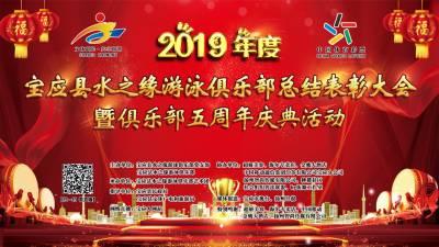 宝应县水之缘游泳俱乐部2019年度总结表彰大会暨俱乐部成立五周年庆典活动