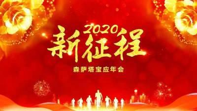 2020新征程森萨塔宝应年会