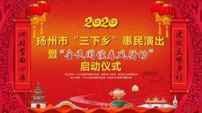 """2020扬州市""""三下乡""""惠民演出曁""""全民阅读春风行动""""启动仪式"""