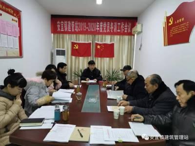 【党的建设】建管站的党员冬训班,内容不一般。