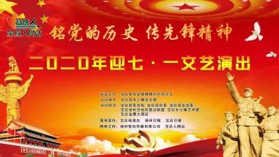 """县水之缘游泳俱乐部举办""""铭党的历史、传先锋精神""""庆七一文艺演出"""