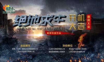 《绝地求生》影片今在宝应湖续拍情节