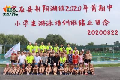 宝应射阳湖镇首期中小学生游泳培训班圆满结业
