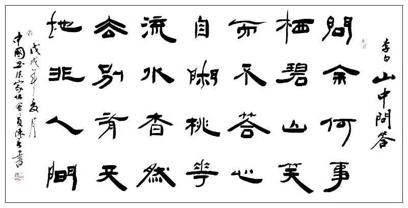 陈春书法:李白诗《山中问答》(隶书)