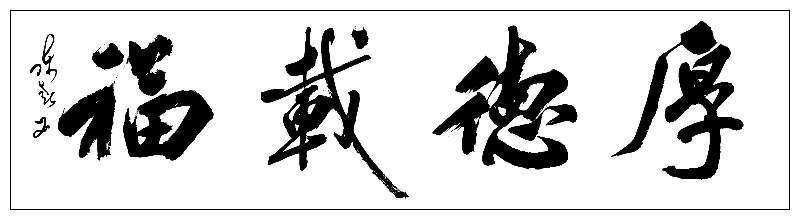 陈春书法:厚德载福