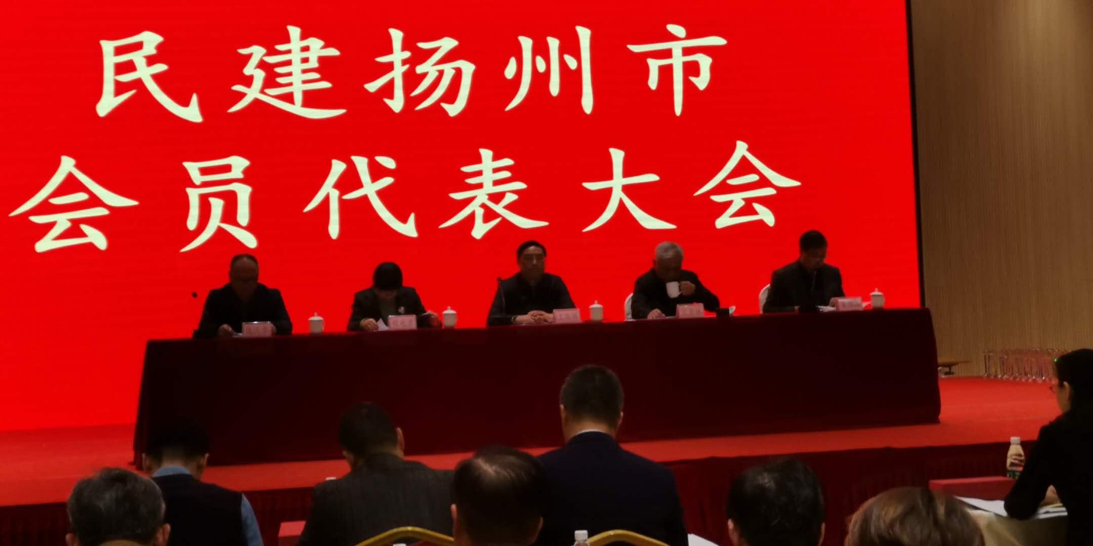 民建扬州市会员代表大会在扬盛大召开!