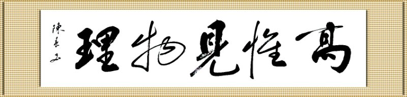 中书协会员陈春先生最新书法