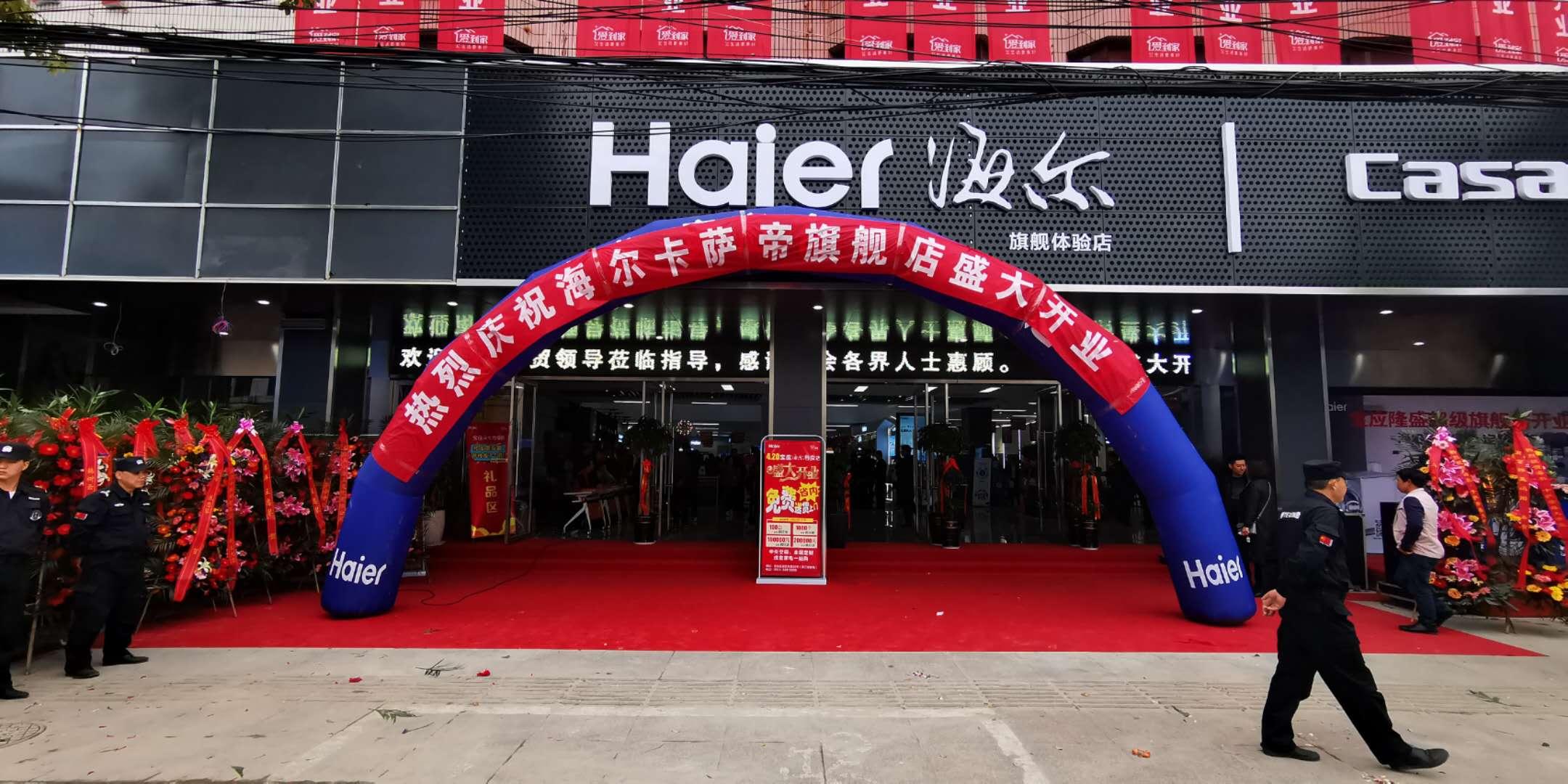 热烈祝贺海尔卡萨帝旗舰店盛大开业!