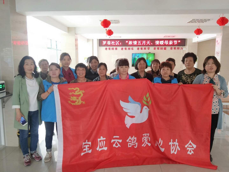 宝应云鸽爱心协会第33期罗巷社区母亲节