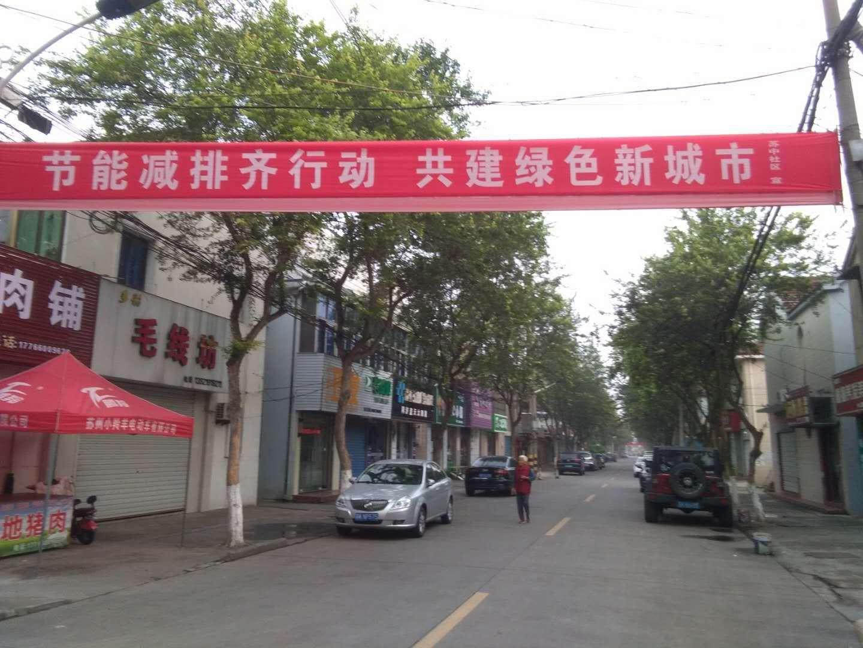 """安宜镇开展""""节能宣传周""""活动"""