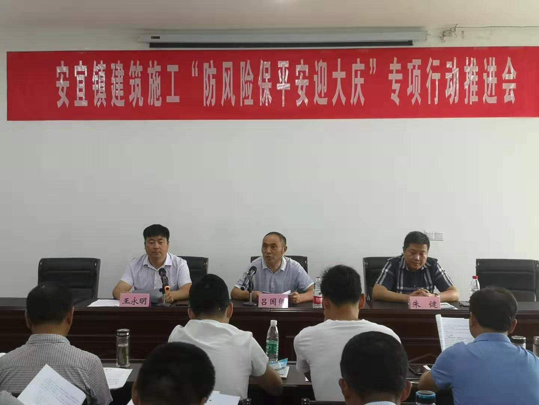 """9月17日上午,安宜镇召开建筑施工领域""""防风险保平安迎大庆""""专项行动推进会。"""
