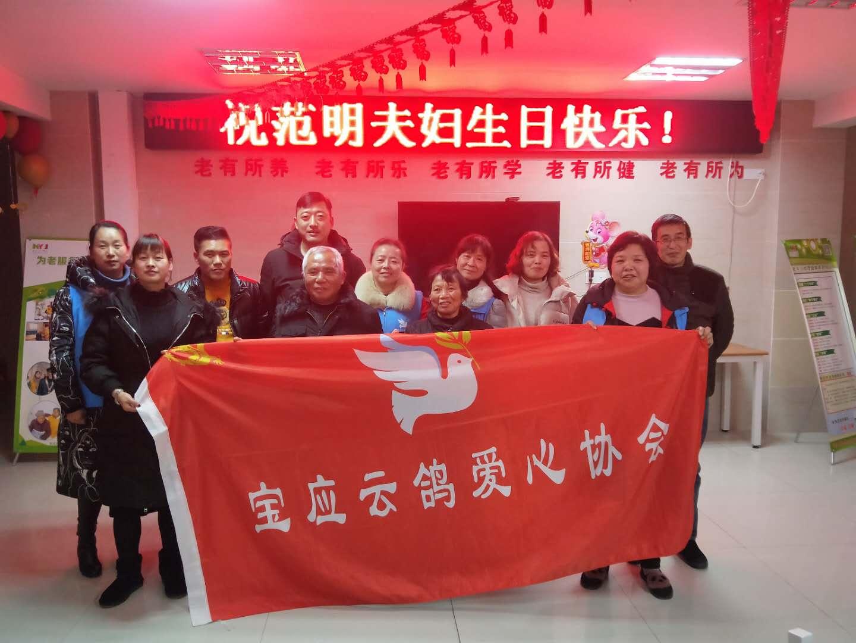宝应云鸽爱心协会第63期罗巷社区特殊生日会